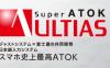スマホ史上最高ATOKが登場、富士通とジャストシステムが日本語入力「Super ATOK ULTIAS」を共同開発