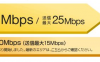 au「4G LTE」で受信最大100Mbpsの高速データ通信サービスを提供開始