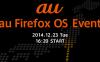 """KDDI、「au Firefox OS Event」を12月23日開催 """"Firefoxスマホ""""お披露目へ"""