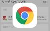 iOS版Chromeに「後で読む」機能が追加、ページを保存して通信環境なしで読めるように
