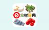 動画付きの料理レシピが分かりやすい、食材情報が豊富なアプリ「e食材辞典」