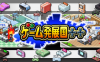 ゲーム発展国++ 攻略日記 2