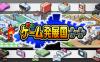 ゲーム発展国++ 攻略日記 6