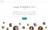 グーグル、家族6人でサービスを共有できる「ファミリーグループ」公開