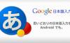 「Google日本語入力」のアプリがアップデート、起動が高速に