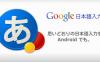 「Google日本語入力」「Google Seach」「Google+」がアップデート