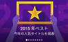 Google、2015年ベストアプリ・ゲームを発表