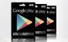 Google Play ギフトカード、日本での発売も間近か カナダで販売開始で発売の可能性が高い国は残り5カ国に