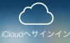iCloudのストレージプランは50GBで130円から、アップルが新料金を発表