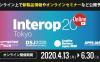 """「Interop Online」が4月13日より開催、オープニングトーク「""""今""""インターネットに何が求められているのか?」をライブ配信"""