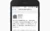 アップル、「iOS 10.3」をリリース