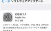 アップル、「iOS 8.1.1」アップデートを配信開始、iPhone 4S・iPad 2などのパフォーマンス改善