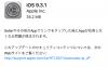 アップル、「iOS 9.3.1」を配信 リンクタップ時の不具合を修正