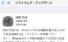 アップル、「iOS 11.3」をリリース バッテリー関連機能の追加など