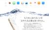 【デマ】iPhoneをiOS 8にアップデートすると防水になる