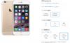 Apple、SIMフリー「iPhone 6/6 Plus」の販売を再開 1万1000円の値上げ