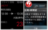 JALからApple Watchアプリ、そのままタッチ&ゴーで搭乗手続きもできる