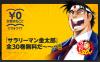 『サラリーマン金太郎』全30巻が無料配信中、LINE マンガで1週間限定