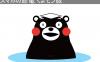 ゆるキャラ「くまモン」が節電アプリに