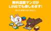 LINEアプリ内で無料連載マンガが読める新サービス「LINE版 LINEマンガ」が公開