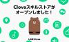 LINE、スマートスピーカーの機能を追加できる「Clovaスキルストア」をオープン