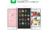 着せかえアプリLINE DECO、全アイテム無料セール中 他人のホーム画面見られる「ギャラリー」も追加