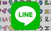 LINEが「デコ文字」導入、大きくてカラフルな絵文字(ひらがな・カタカナ・アルファベット・特殊記号)を使える