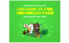「LINE GAME」1周年祭で無料の限定スタンプ配信