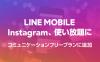 LINEモバイル、Instagramも通信量カウントしない対象に ZenFone 3プレゼント企画も