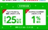 LINE Payがビックカメラに対応、最大26%還元も 実店舗でポイントもらえるSHOPPING GO併用で