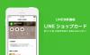LINEにお店のポイントを貯めて管理できる「ショップカード」機能、LINE@と連携