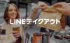 LINEから事前注文・決済して飲食店で持ち帰りできる「LINEテイクアウト」、2019年春に展開
