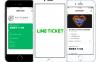 「LINEチケット」がオープン、購入・発券から当日の入場までをLINE上で完結 チケットの二次販売機能も