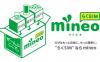 "au回線のMVNO「mineo」で全プラン値下げ、直近3日の速度制限撤廃や""ターボ機能""追加も"