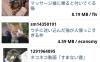 アプリ「NicoCaView2nd」ニコ動閲覧アプリNicoRoでキャッシュした動画を一覧表示 #Android