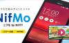 ニフティ、新MVNOサービス「NifMo」提供開始 LTE+通話+ZenFone5で月2,497円から