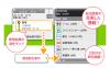 「乗換案内」アプリで駅施設の収載情報が大幅強化、よく使う経路のショートカット作成にも対応