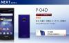 ドコモのアップデート情報、「AQUOS PHONE SH-01D」「P-04D」など4機種