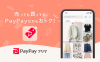 「PayPayフリマ」アプリが登場、PayPay決済で1%還元 各種キャンペーンも