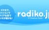 「radiko.jp for Android」が大幅リニューアル、デザイン刷新や新機能の追加など