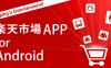 アプリ「楽天市場」検索がとにかく速い公式アプリ #Android
