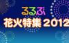 毎年恒例「るるぶ花火特集2012」アプリがPlayストアにリリース