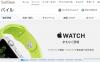 ソフトバンク、「Apple Watch」を販売へ 10日から試着可能
