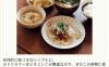 アプリ「体脂肪計タニタの社員食堂」シリーズ累計200万部超えのレシピ書籍がアプリ化 #Android