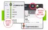 「乗換案内」アプリ、経路全体のキャプチャ保存やすべての途中駅の到着時刻を一発で確認可能に