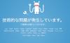 Twitterでツイートできない障害が発生、TL流れず 検索なども機能不全