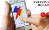 ユニクロ、オリジナルTシャツを作ってそのまま注文できるアプリ「UTme!」をリリース 1枚1,990円