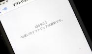 アップル、「iOS 9.0.2」の提供を開始 iCloudバックアップでの問題解決など
