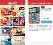 『こち亀』が100巻まで無料配信、「少年ジャンプ+」で10月18日16時まで