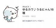 【無料LINEスタンプ】「ゆるカワ♪うるにゃん16種」が登場、配布期間は5月16日まで